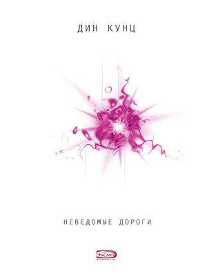 cover image of Неведомые дороги (сборник)