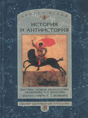 cover image of История и антиистория. Критика «новой хронологии» академика А. Т. Фоменко. Анализ ответа А. Т. Фоменко