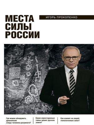 cover image of Места силы России