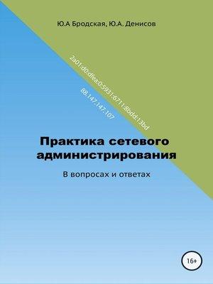 cover image of Практика сетевого администрирования