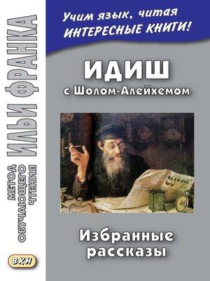 cover image of Идиш с Шолом-Алейхемом. Избранные рассказы