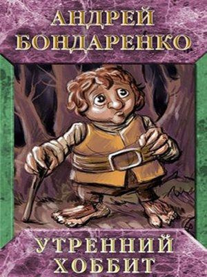 cover image of Утренний хоббит