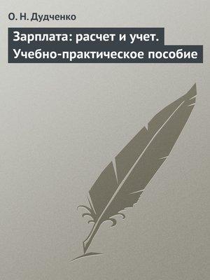 cover image of Зарплата