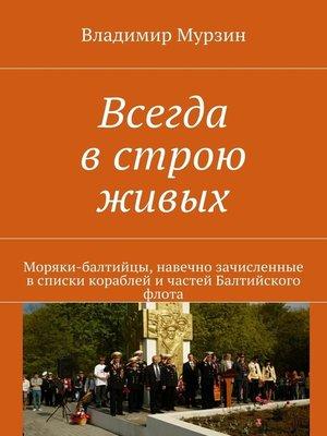 cover image of Всегда в строю живых