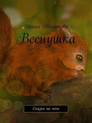 cover image of Веснушка. Сказки наночь