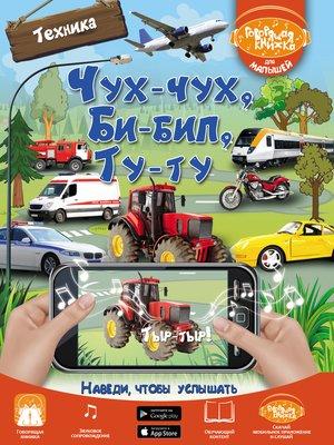cover image of Чух-чух, Би-бип, Ту-ту. Техника