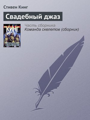 cover image of Свадебный джаз