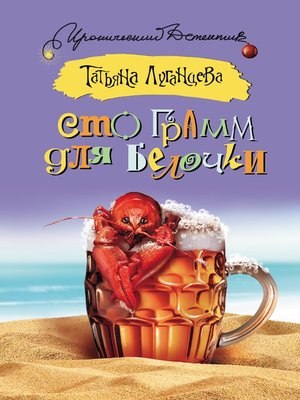 cover image of Сто грамм для белочки