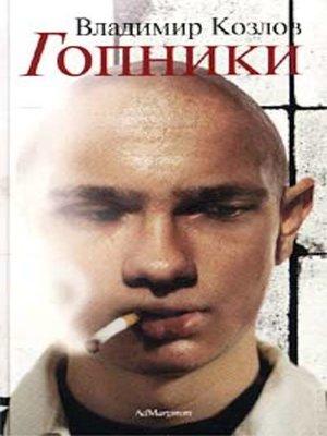 cover image of Гопники