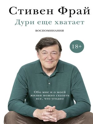 cover image of Дури еще хватает