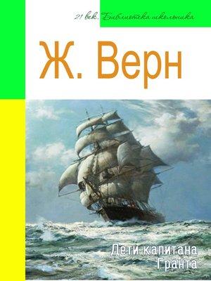cover image of Дети капитана Гранта (адаптированный пересказ)