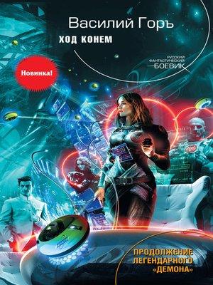 cover image of Ход конем
