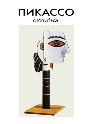 cover image of Пикассо сегодня. Коллективная монография