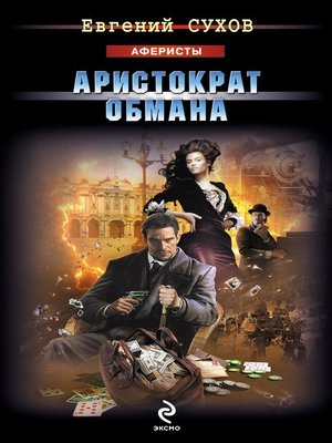 cover image of Аристократ обмана