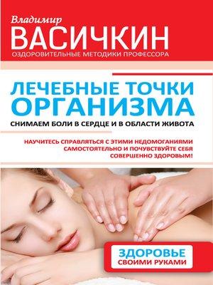cover image of Лечебные точки организма