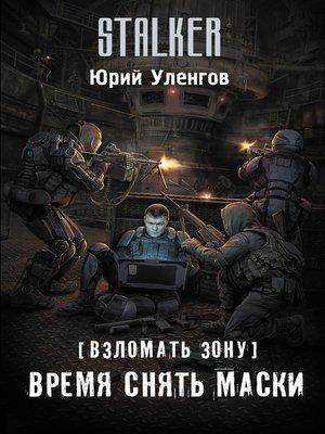 cover image of Взломать Зону. Время снять маски