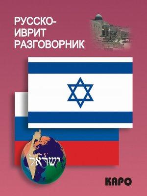 cover image of Русско-иврит разговорник