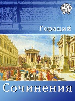 cover image of Сочинения