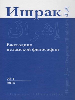 cover image of Ишрак. Ежегодник исламской философии №4, 2013 / Ishraq. Islamic Philosophy Yearbook №4, 2013