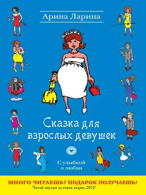 cover image of Сказка для взрослых девушек