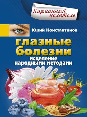 cover image of Глазные болезни. Исцеление народными методами