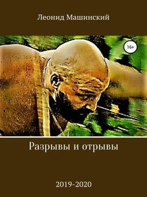 cover image of Разрывы и отрывы