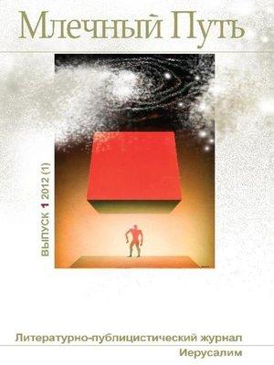 cover image of Млечный Путь №1 (1) 2012