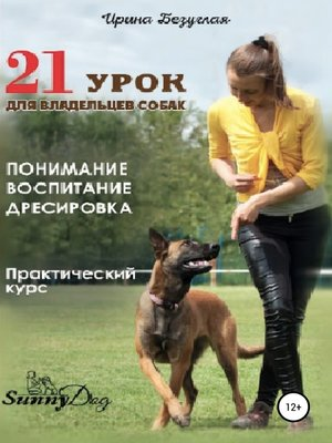 cover image of 21 урок для владельца собаки. Понимание, обучение, дрессировка собаки