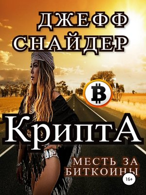 cover image of Крипта. Месть за биткоины