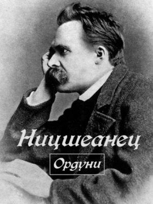 cover image of Ницшеанец
