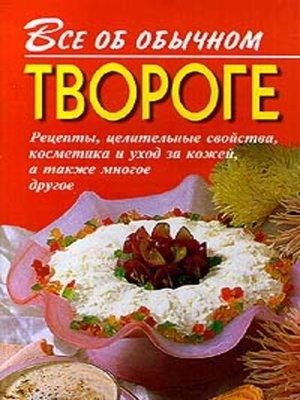 cover image of Все об обычном твороге
