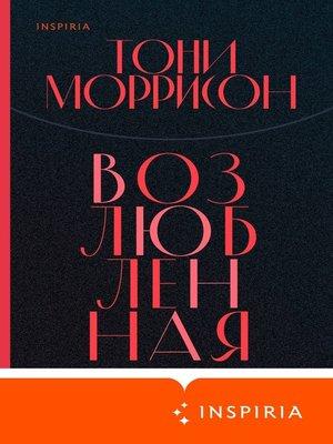 cover image of Возлюбленная