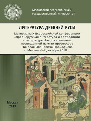 cover image of Литература Древней Руси