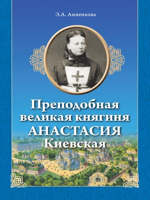cover image of Преподобная великая княгиня Анастасия Киевская