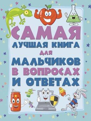 cover image of Самая лучшая книга для мальчиков в вопросах и ответах