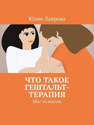 cover image of Что такое гештальт-терапия. Шаг за шагом