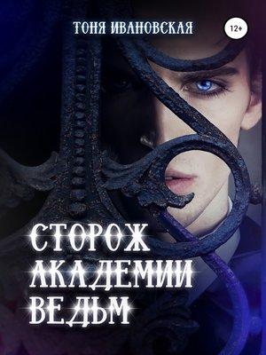 cover image of Сторож Академии ведьм