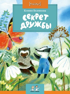 cover image of Секрет дружбы