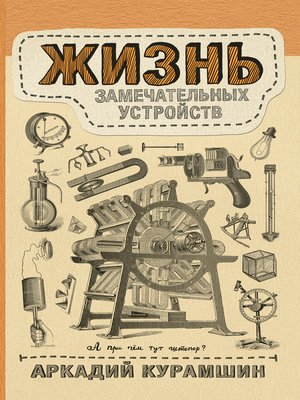 cover image of Жизнь замечательных устройств