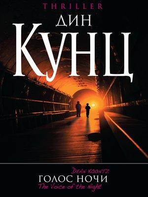 cover image of Голос ночи