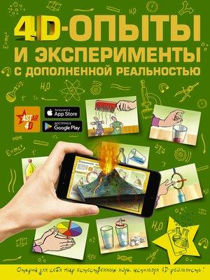 cover image of 4D-опыты и эксперименты с дополненной реальностью