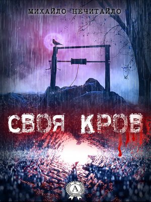 cover image of Своя кров