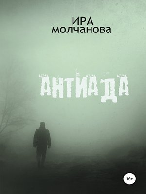 cover image of Антиада