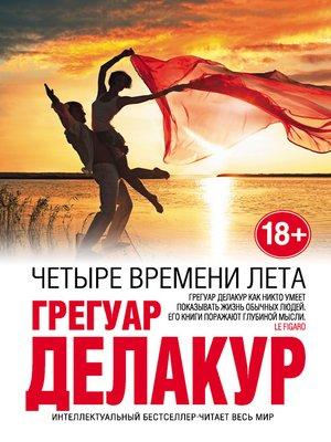 cover image of Четыре времени лета