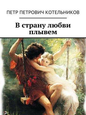 cover image of Встрану любви плывем