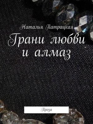cover image of Грани любви иалмаз. Проза-2017