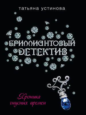 cover image of Хроника гнусных времен