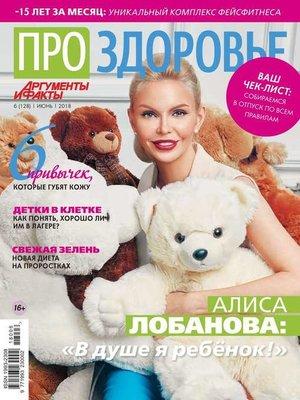 cover image of Аиф. Про Здоровье 06-2018