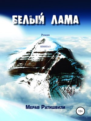 cover image of Белый лама. Книга I