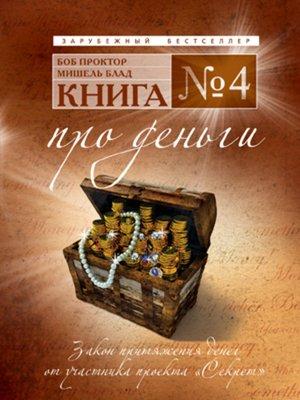 cover image of Книга №4. Про деньги. Закон притяжения денег